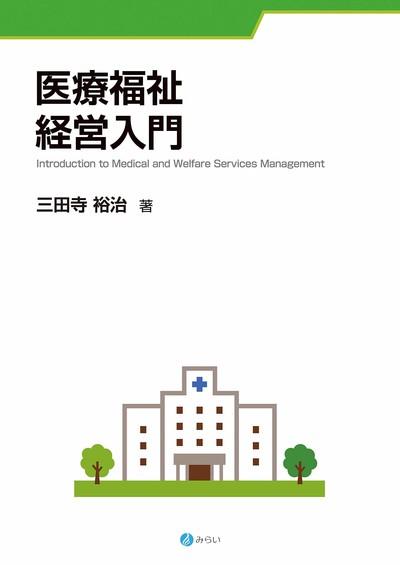 医療福祉経営入門表紙画像.jpg
