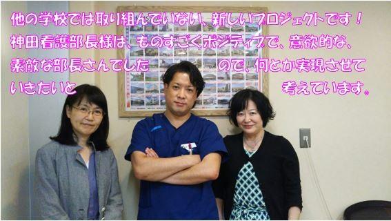 神田部長2.JPG