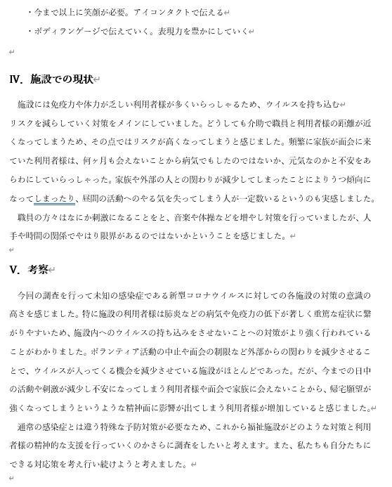 コロナ5.JPG