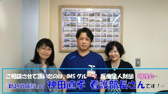 神田部長3.JPG