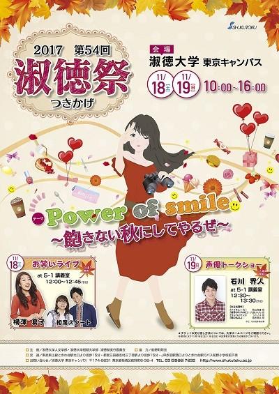 54th_shukutoku.fes400.jpg