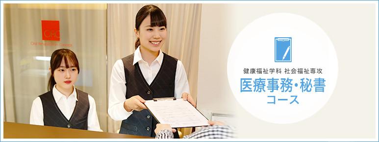 医療事務・秘書コース