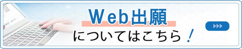 WEB出願についてはこちら