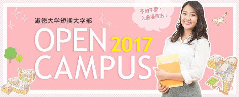 淑徳大学オープンキャンパス2017