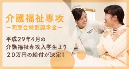 介護福祉専攻 同窓会特別奨学金