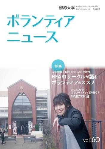 ボランティアニュース60.jpg