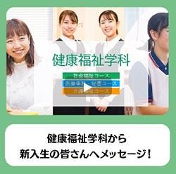 健康福祉学科