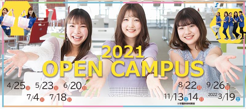 オープンキャンパス2021申込ページ
