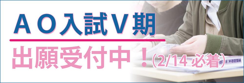 一般入試・社会人入試Ⅲ期・帰国生徒入試Ⅲ期 願書受付中(1/24必着)